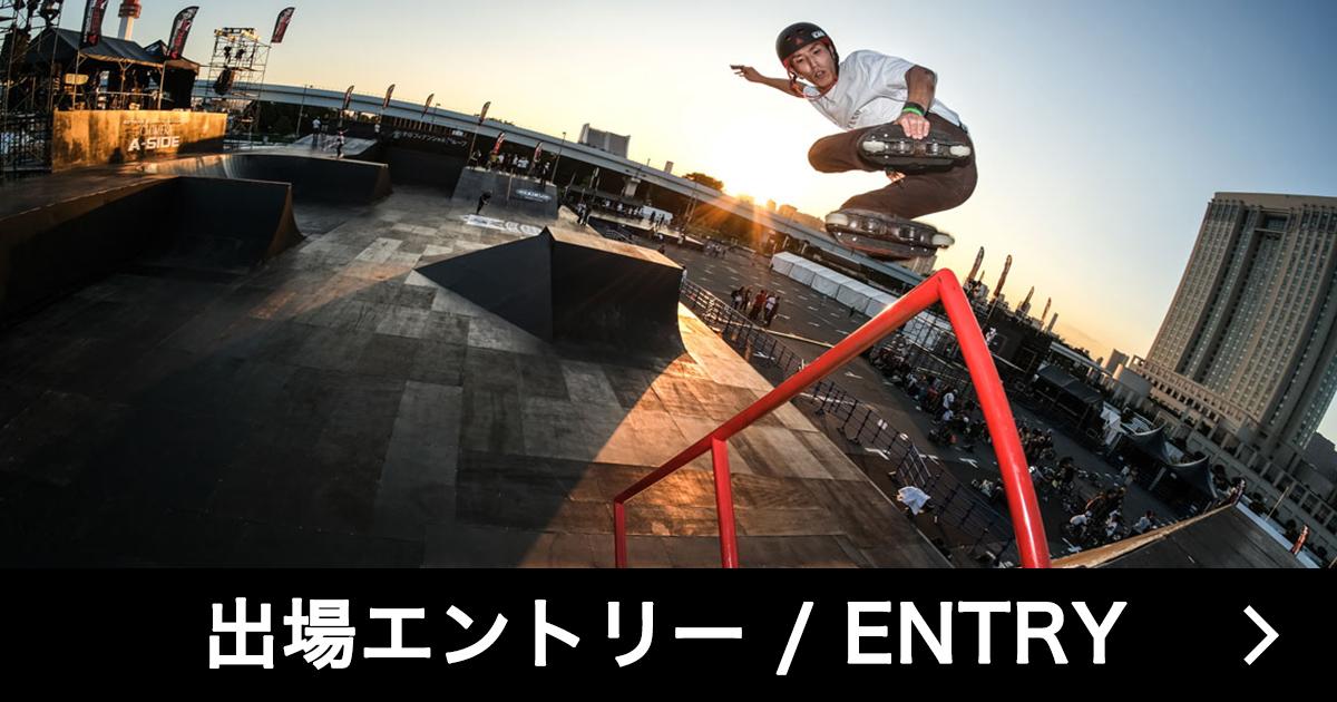 CHIMERA-A-SIDEの1stLEAGUE-2019の競技エントリーボタン:Inline Skate インラインスケート