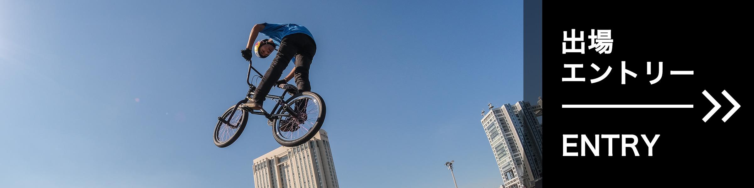 CHIMERA-A-SIDE2019のENTRYページ画像:BMX Freestyle Park BMXフリースタイルパーク