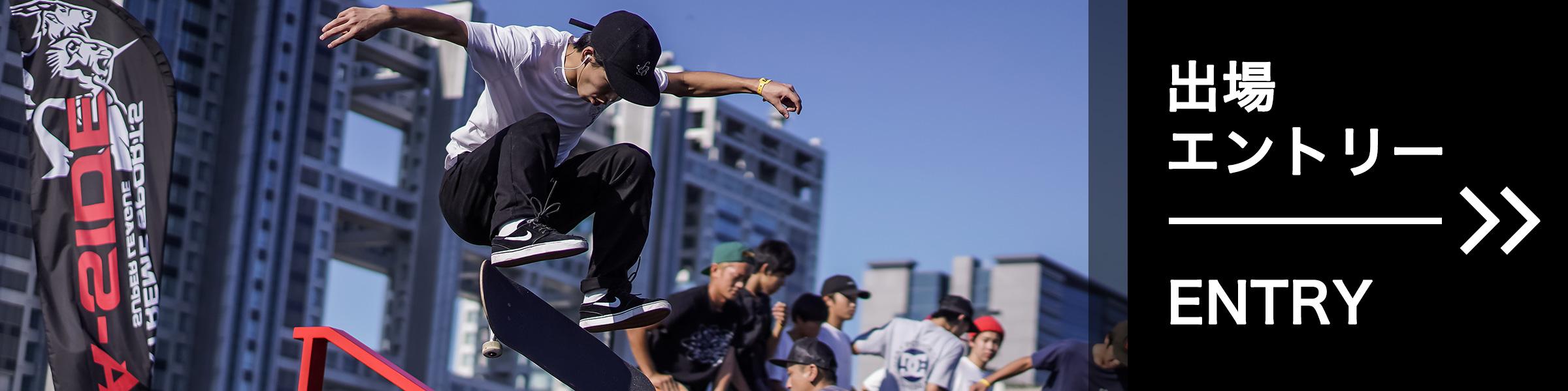 CHIMERA-A-SIDE2019のENTRYページ画像:Skateboard スケートボード