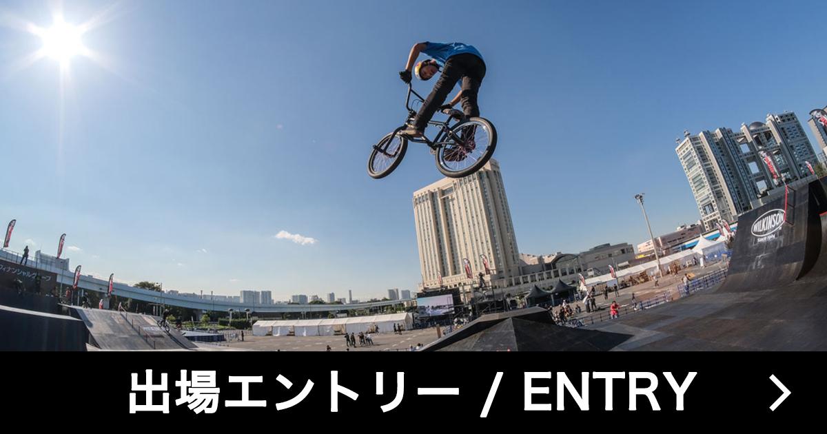 CHIMERA-A-SIDEの2ndLEAGUE-2019の競技エントリーボタン:BMX-FreestylePark BMXフリースタイルパーク