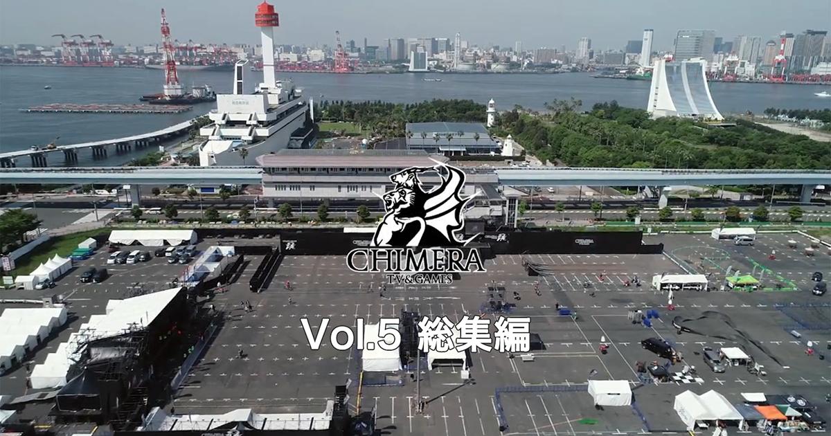 CHIMERA A-SIDEのアーカイブ画像:VOL.5総集編動画サムネイル